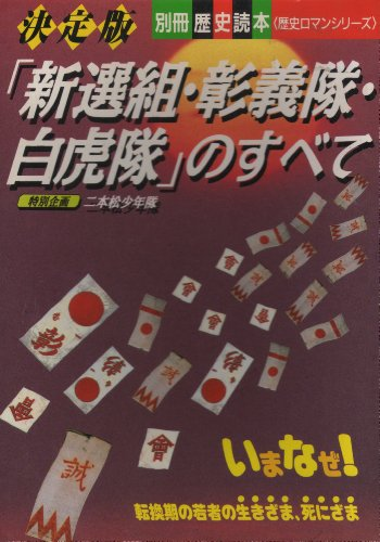 決定版 「新撰組・彰義隊・白虎隊」のすべて (別冊歴史読本)