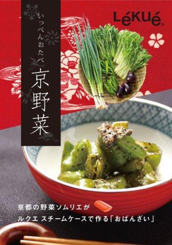 ルクエ いっぺんおたべ 京野菜 99865