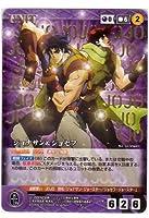 クルセイド ジョジョの奇妙な冒険 第1弾 紫 U-001 ジョナサン&ジョセフ【ビザールレア】[ユニット]
