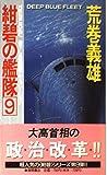紺碧の艦隊〈9〉新憲法発布 (トクマ・ノベルズ)