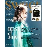Sweet(スウィート) 2020年 1 月号