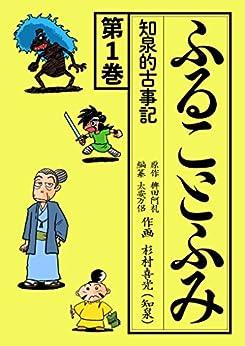 [杉村喜光]のふることふみ(1) 知泉的古事記