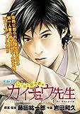 にっぽん研究者伝 カイチュウ先生 FILE:10 「カイチュウ先生」シリーズ (KCGコミックス) 画像