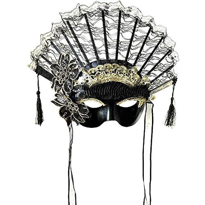 同じアイデアアスレチックNanle ハロウィンクリスマスレースファンシェイプフラワーフリンジビーズマスク仮装マスクレディミスプリンセス美容祭パーティーデコレーションマスク (色 : Black B)