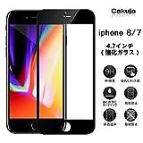 cakuja iPhone 8/7 専用強化ガラスフィルム  4.7インチ 高透過率 3D/5D 極薄 気泡ゼロ (ブラック)