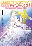 """魔法少女たると☆マギカ The Legend of """"Jeanne d' Arc"""" (1) (まんがタイムKRコミックス フォワードシリーズ)"""