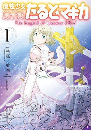 """魔法少女たると☆マギカ The Legend of """"Jeanne d' Arc"""