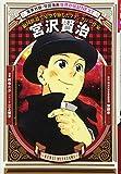 学習漫画 世界の伝記 NEXT  宮沢賢治   銀河鉄道で星空を旅したファンタジー作家