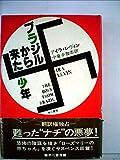 ブラジルから来た少年 (1976年) (Hayakawa novels)