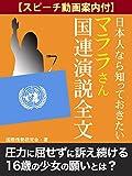 【スピーチ動画案内付】日本人なら知っておきたい マララさん国連演説全文