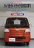 ハイゼット トラック(S500P)メンテナンスオールインワンDVD 内装&外装セット