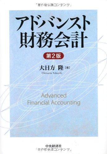 アドバンスト財務会計<第2版>