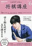 NHK将棋講座 2018年 06 月号 [雑誌]