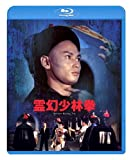 霊幻少林拳[Blu-ray/ブルーレイ]