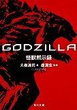 GODZILLA 怪獣黙示録