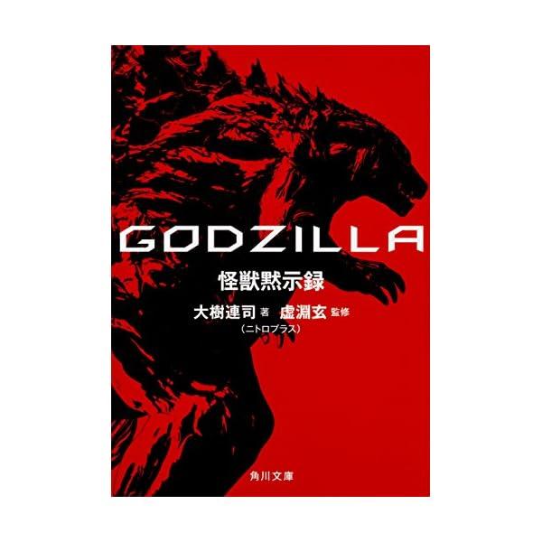 GODZILLA 怪獣黙示録 (角川文庫)の商品画像