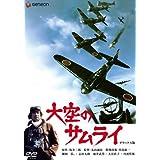 大空のサムライ デラックス版 [DVD]