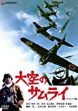 大空のサムライ デラックス版[DVD]