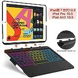 iPad 10.2 キーボード ケース第7世代2019モデル Bluetoothキーボードカバー343 DIY/七色バックライト付き オートスリープ機能 ペンシルホルダー付き ワイヤレス 一体型脱着式スマート軽量ケースキーボード [ iPad 10.2/iPad Air3/Pro 10.5(2017)兼用] ブラック