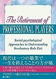 プロスポーツ選手の引退 - 非自発的役割離脱への社会心理学的アプローチ -