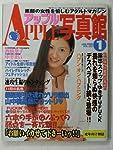 アップル写真館 VOL.123 2000年 1月号 [雑誌]