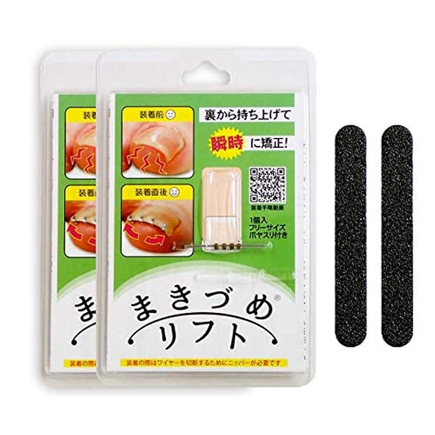 フェードアウト柔らかいペアNEW 巻き爪 巻き爪リフト やすり付き (巻き爪リフト 2個セット)