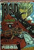トライガン (Volume1) (少年キャプテンコミックススペシャル)