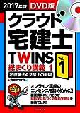 2017年版DVD版クラウド宅建士TWINS Vol.1 総まくり講義1 宅建業法+法令上の制限 (2017年版クラウド宅建士シリーズ)