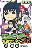 ロック・リーの青春フルパワー忍伝 4 (ジャンプコミックス)