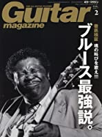 Guitar magazine (ギター・マガジン) 2017年 2月号  [雑誌]