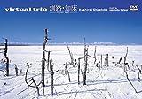 virtual trip 釧路・知床―frozen land―〈低価格版〉[DVD]