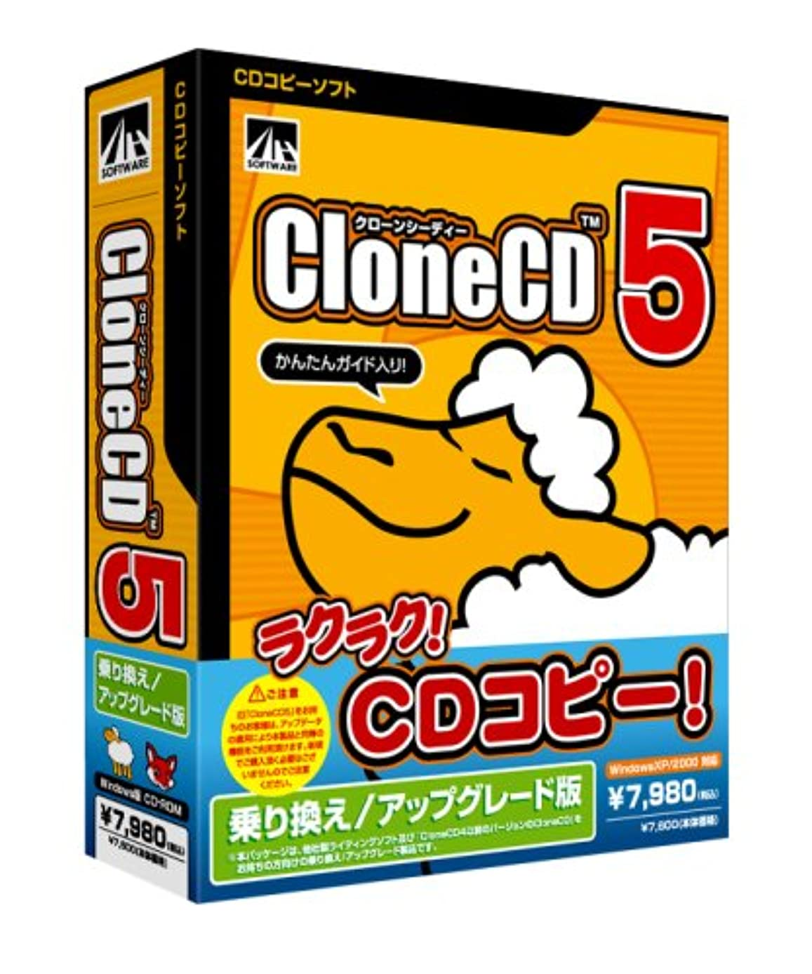 最後のピザ下着CloneCD5 乗り換え/アップグレード版