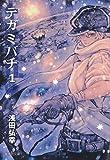 テガミバチ 1 (集英社文庫(コミック版))