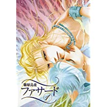 ファサード(1) (ウィングス・コミックス)