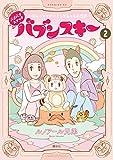 バブバブスナック バブンスキー ~ぼんこママがのぞく赤ちゃんの世界~(2) (モーニングコミックス)