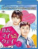 サム・マイウェイ 恋の一発逆転 BD-BOX1<コンプリート・シ...[Blu-ray/ブルーレイ]
