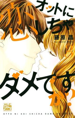 オットに恋しちゃダメですか? 3 (白泉社レディースコミックス)の詳細を見る