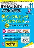 インフェクションコントロール 2018年11月号(第27巻11号)特集:イラスト&研修後の復習クイズつき!  インフルエンザとノロウイルス対策 誰でも使えるスマートマニュアル