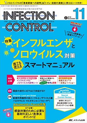 インフェクションコントロール 2018年11月号(第27巻1...