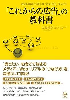 [佐藤達郎]の「これからの広告」の教科書