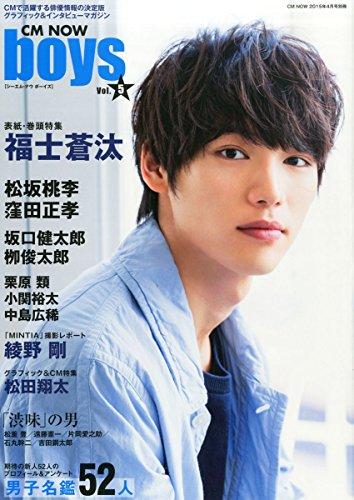 CMNOW boys Vol.5 [雑誌]: CM NOW ...