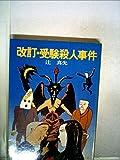 改訂・受験殺人事件 (1977年) (ソノラマ文庫)