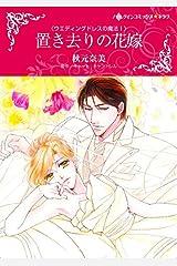 置き去りの花嫁 (カラー版) ウエディングドレスの魔法 (ハーレクインコミックス) Kindle版
