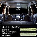 OPPULITE ノート E12 LED ルームランプ ホワイト 日産 note E12 前期/後期 室内灯 専用設計 爆光 カスタムパーツ 取付簡単 一年保証 NISSAN (日産 ノートE12)
