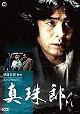 真珠郎[DVD]