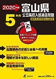 富山県 公立高校入試過去問題 2020年度版《過去5年分収録》英語リスニング問題音声データダウンロード+CD付 (Z16)