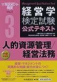 3人的資源管理論/経営法務 (経営学検定試験公式テキスト)
