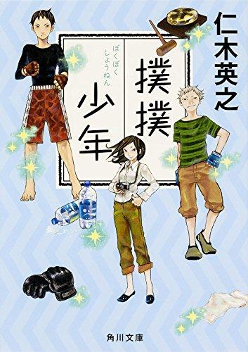 撲撲少年 (角川文庫)の詳細を見る