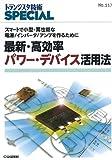 最新・高効率パワー・デバイス活用法―スマートで小型・高性能な電源/インバータ/アンプを (トランジスタ技術special)
