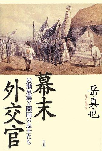 幕末外交官――岩瀬忠震と開国の志士たちの詳細を見る